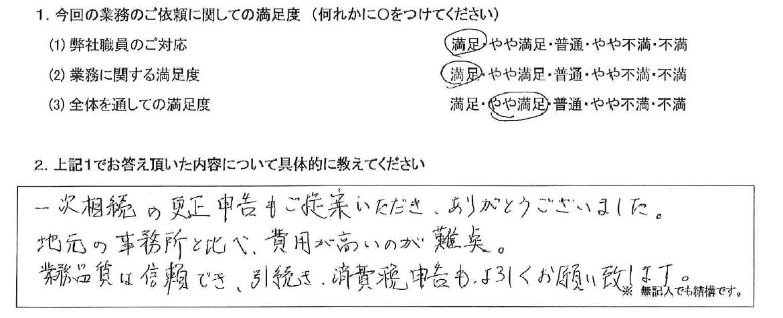 和歌山 50代・男性(No.531)