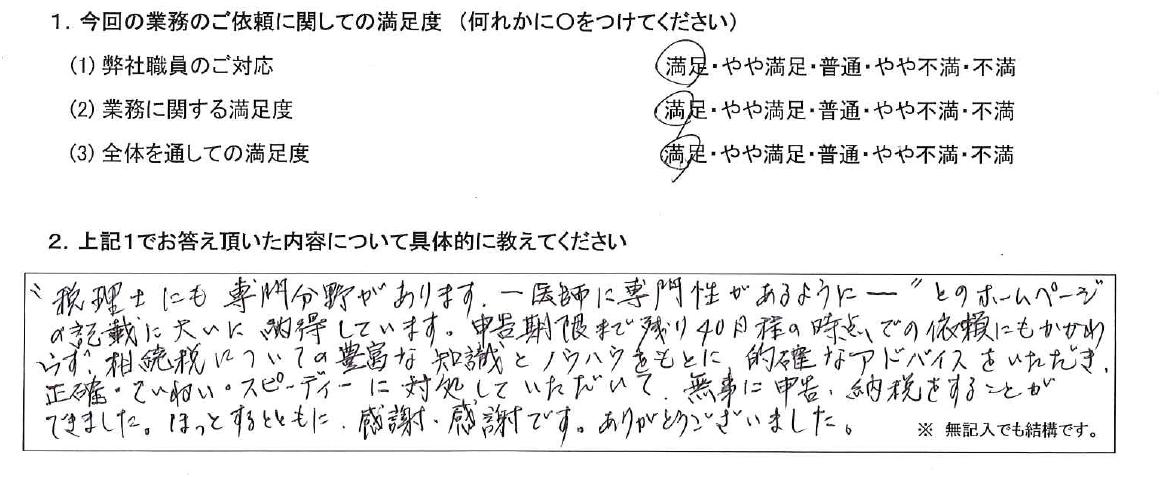 埼玉 60代・女性(No.534)