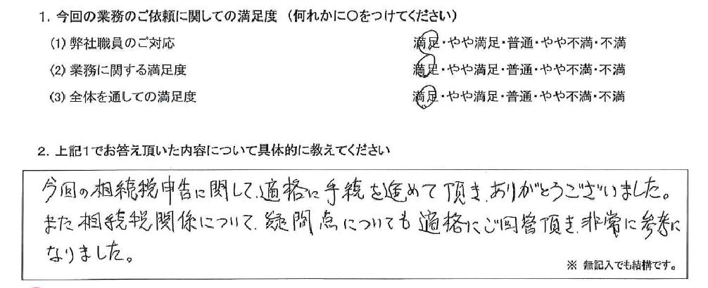 奈良 60代・男性(No.539)