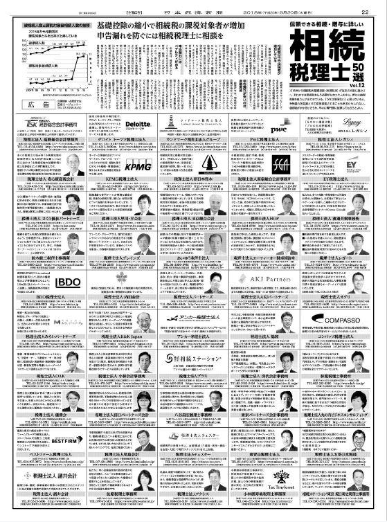 【新聞】日本経済新聞(9月20日付)に掲載されました。