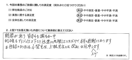 兵庫 60代・男性(No.233)