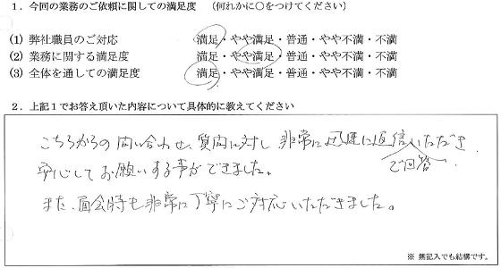 神奈川 40代・男性(No.079)