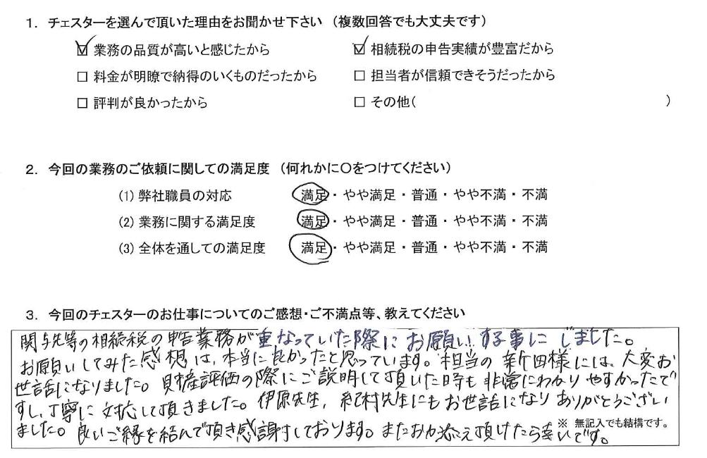 大阪 30代・女性(No.1087)
