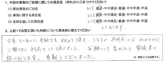 東京 50代・男性(No.328)