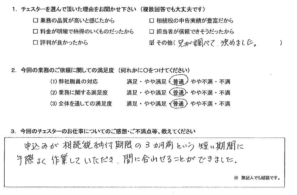 新宿 匿名のお客様(No.883)