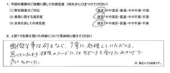 神奈川 40代・女性(No.298)