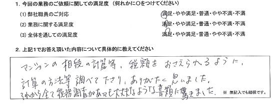 東京 50代・女性(No.308)