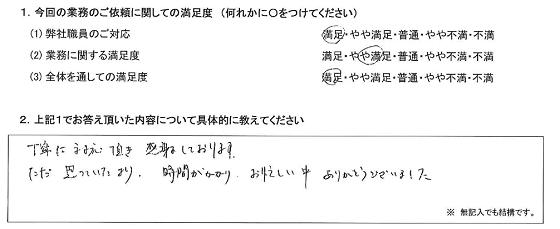 埼玉 40代・女性(No.365)