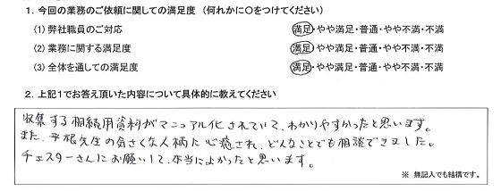 千葉 50代・男性(No.382)