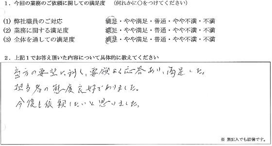 東京 90代・男性(No.082)
