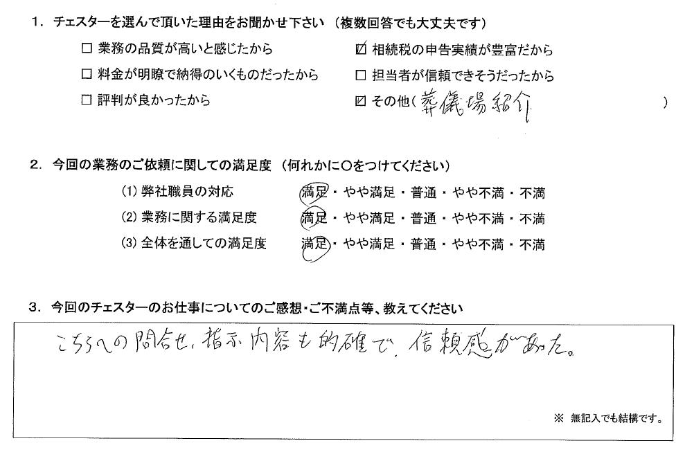 神奈川 60代・男性(No.1061)