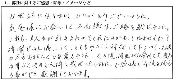神奈川 60代・女性(No.016)