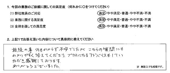 東京 60代・女性(No.215)