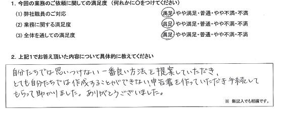 埼玉 70代・女性(No.243)