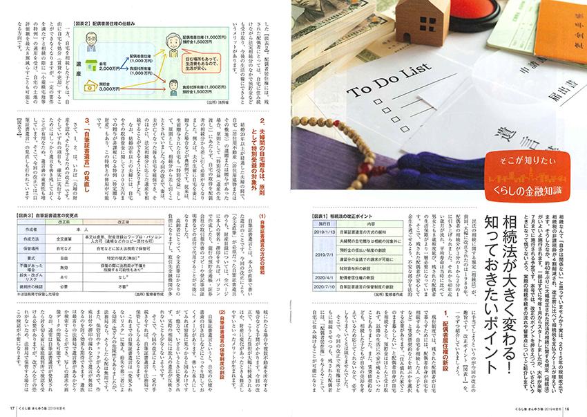 【雑誌】くらし塾 きんゆう塾 vol.49(2019夏号)に取材協力させていただきました。