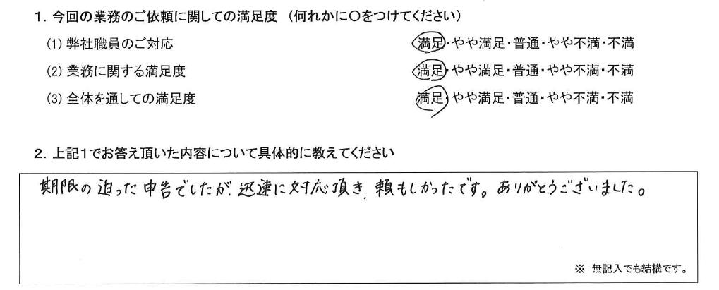 東京 40代・女性(No.450)