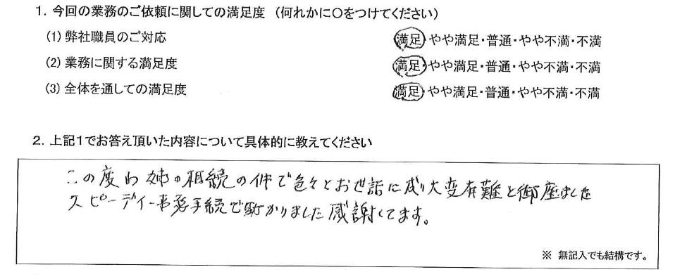 兵庫 70代・男性(No.465)