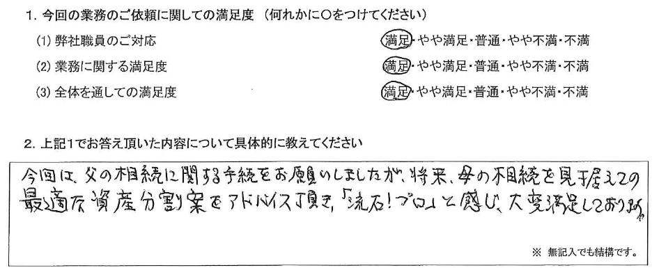 神奈川 50代・男性(No.483)