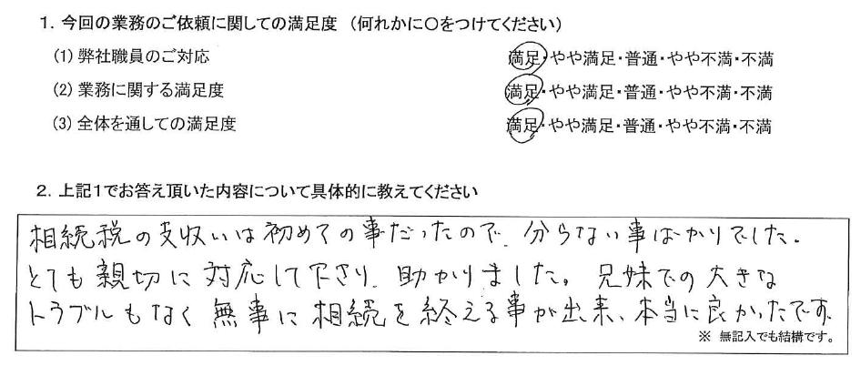 横浜 50代・女性(No.502)