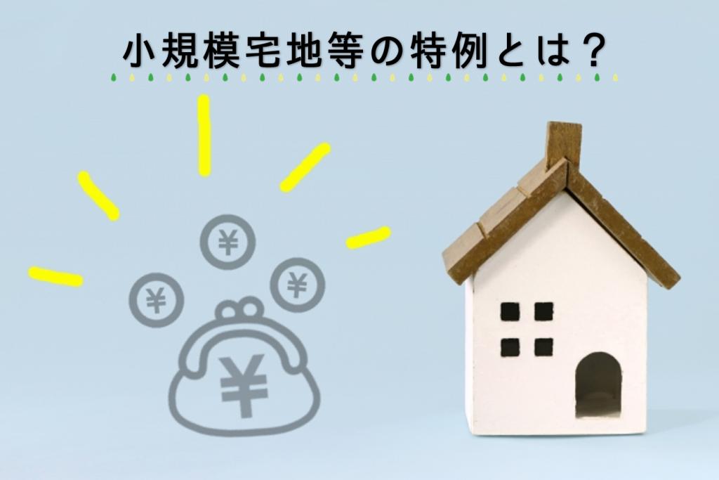 小規模宅地等の特例とは~概要・要件・よくあるQ&Aなどすべて解説~