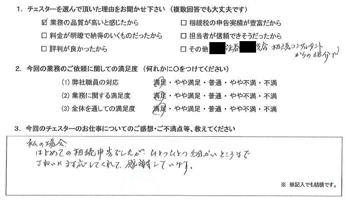 大阪 70代・男性(No.719)