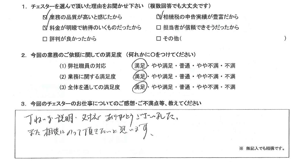 愛知 50代・男性(No.736)