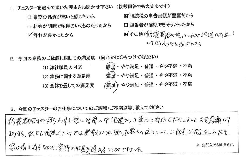 埼玉 40代・男性(No.811)