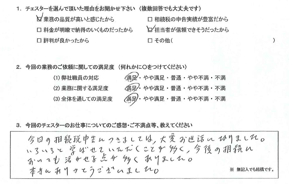愛知 60代・男性(No.874)