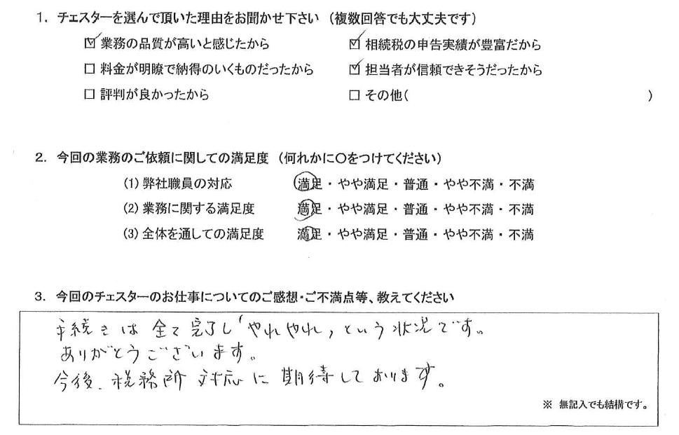 東京 60代・男性(No.894)