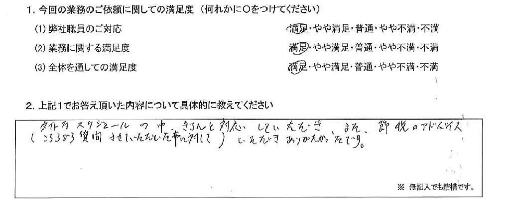 東京 70代・女性(No.554)
