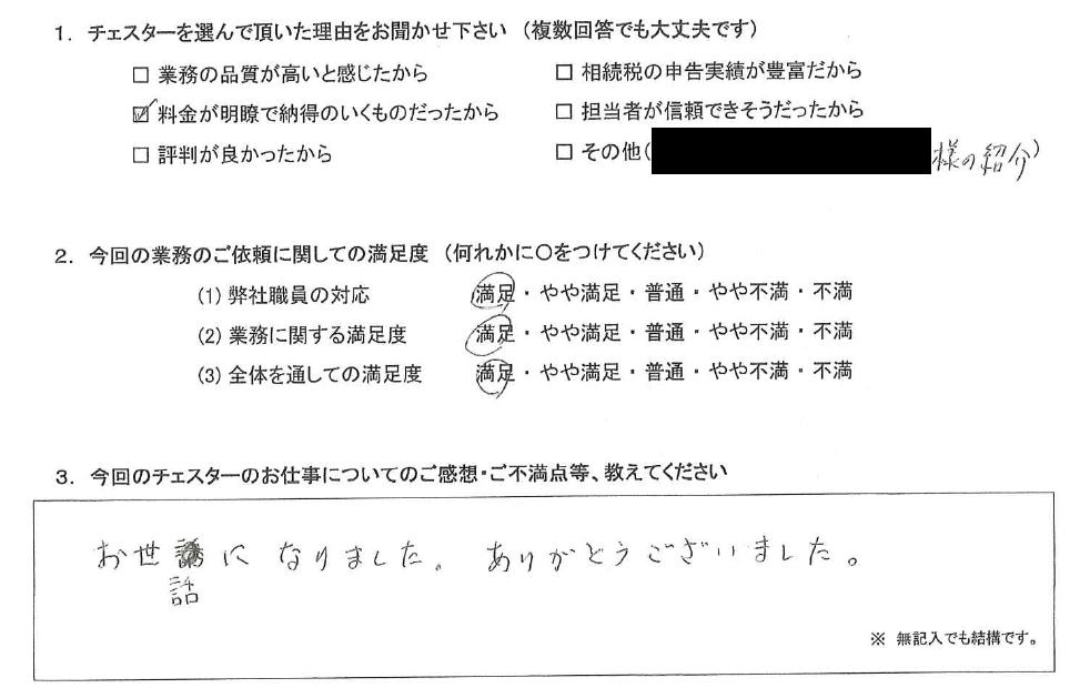東京 60代・男性(No.915)
