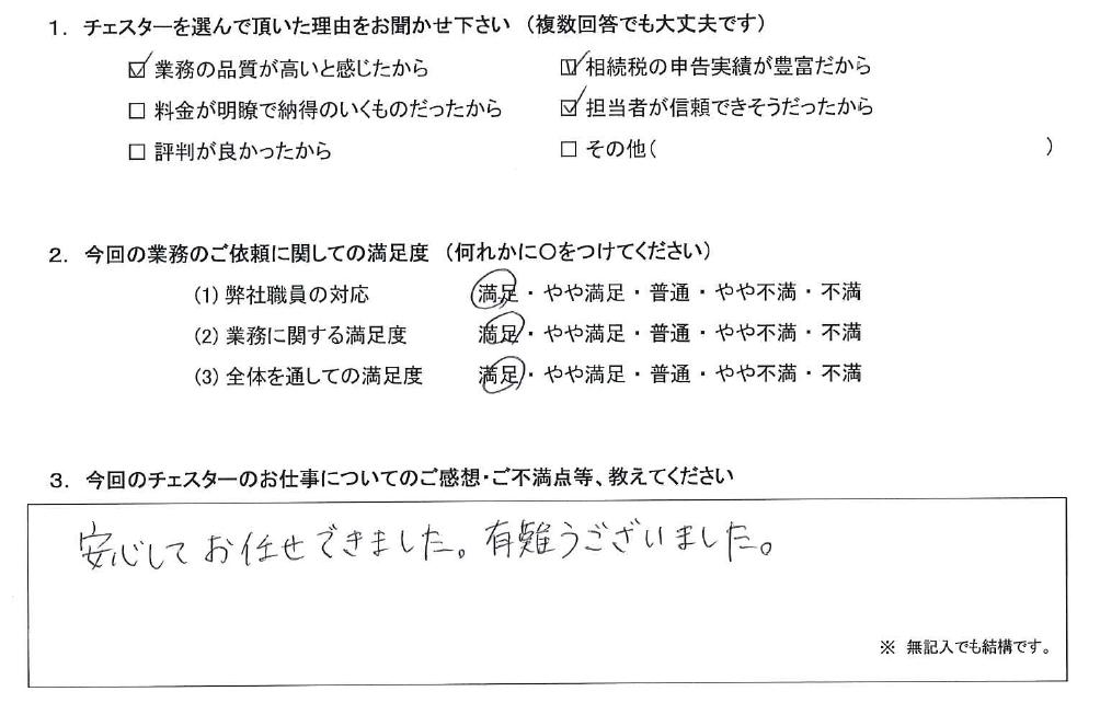 神奈川 30代・女性(No.1010)