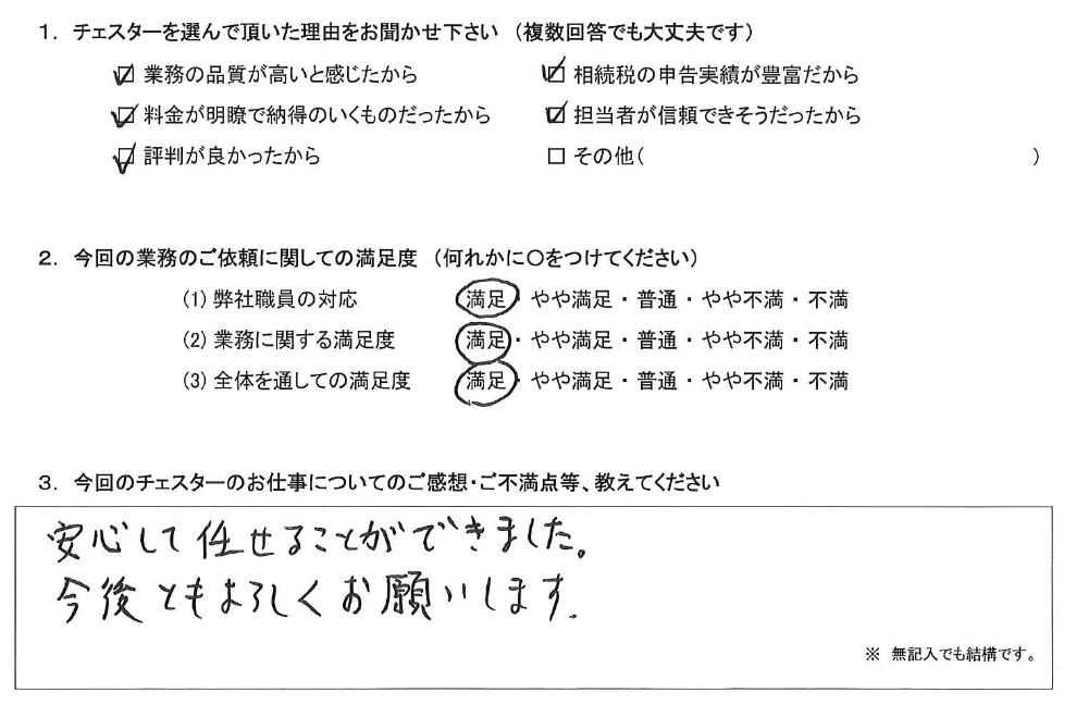 埼玉 50代・男性(No.1038)