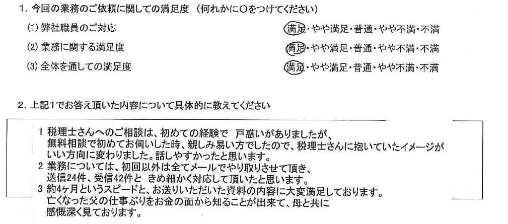 愛知 50代・男性(No.605)