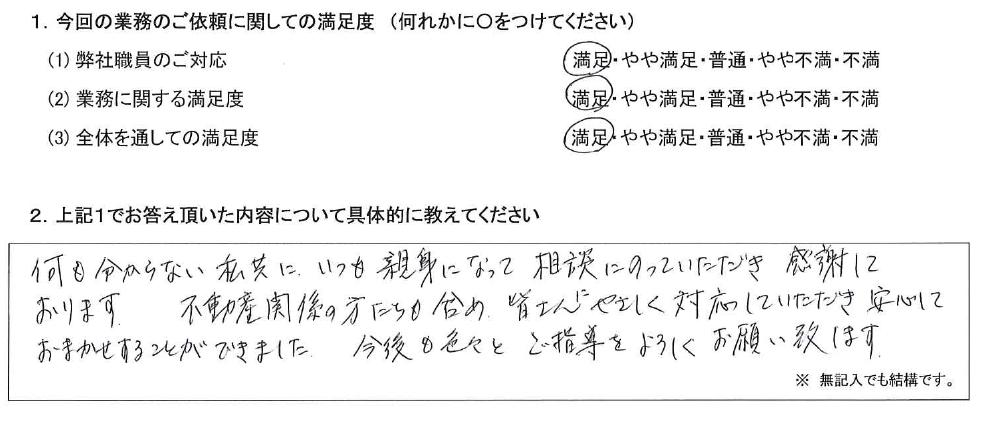 東京 70代・男性(No.420)