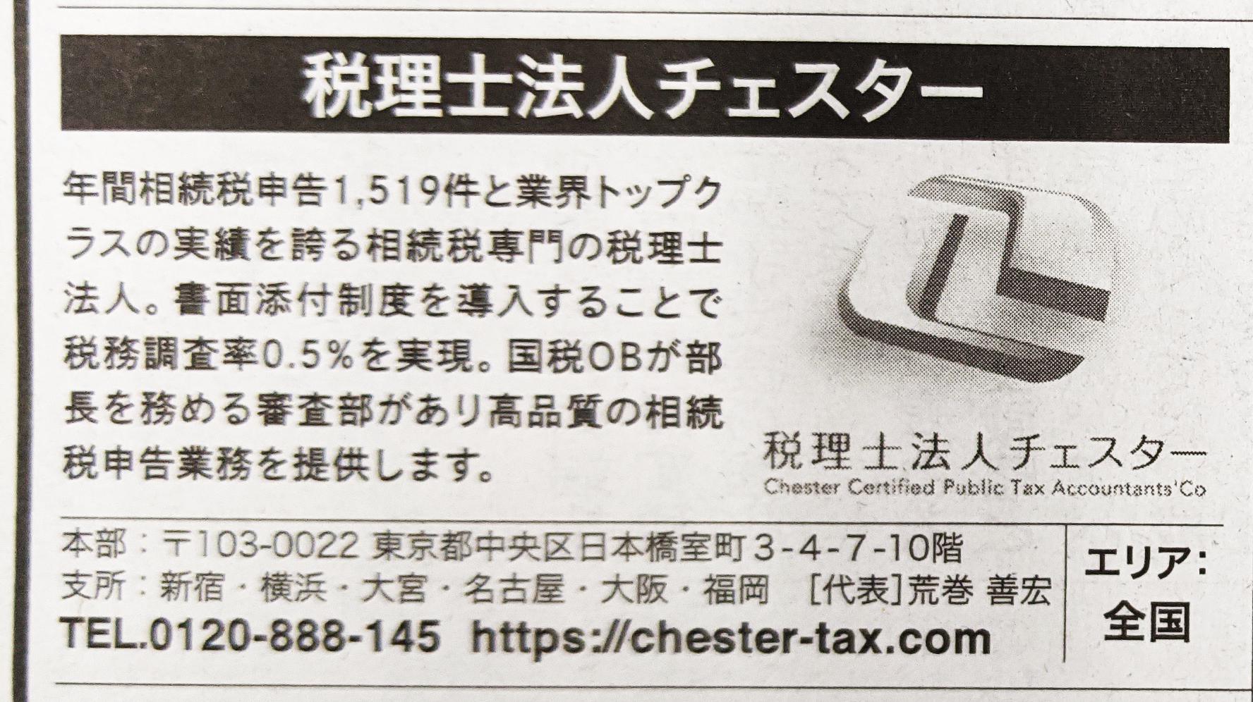 【新聞】日本経済新聞(9月30日付)に掲載されました。