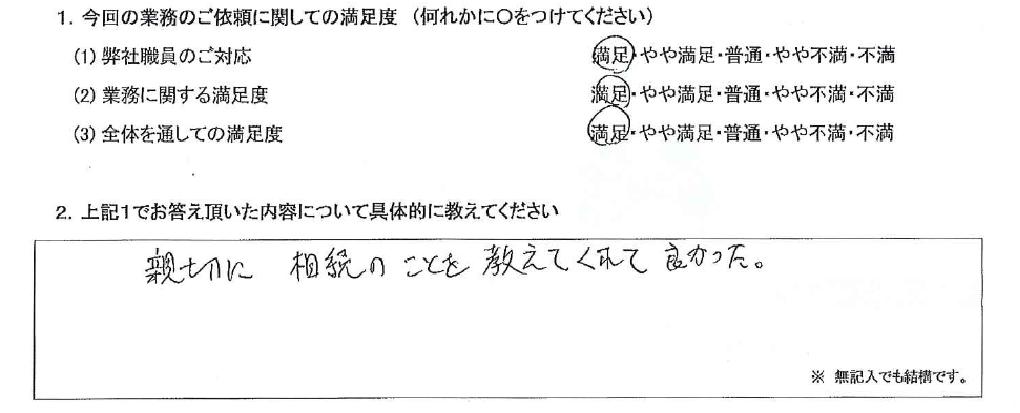 神奈川 50代・男性(No.559)