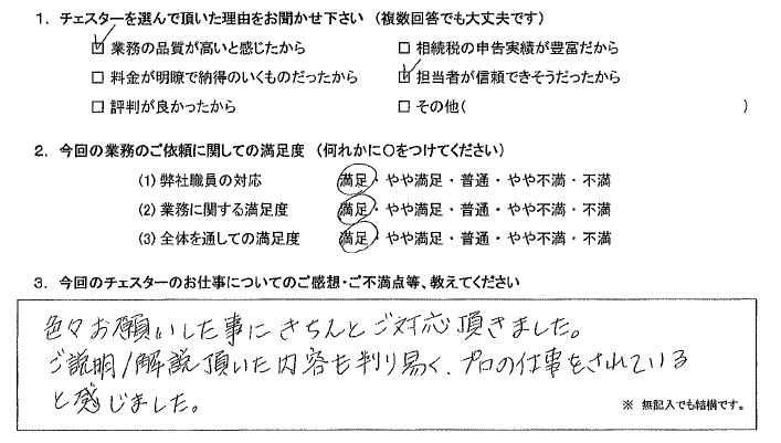 愛知 50代・男性(No.723)