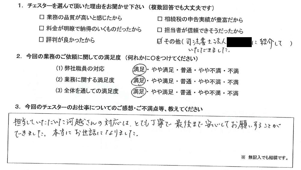 埼玉 40代・女性(No.741)