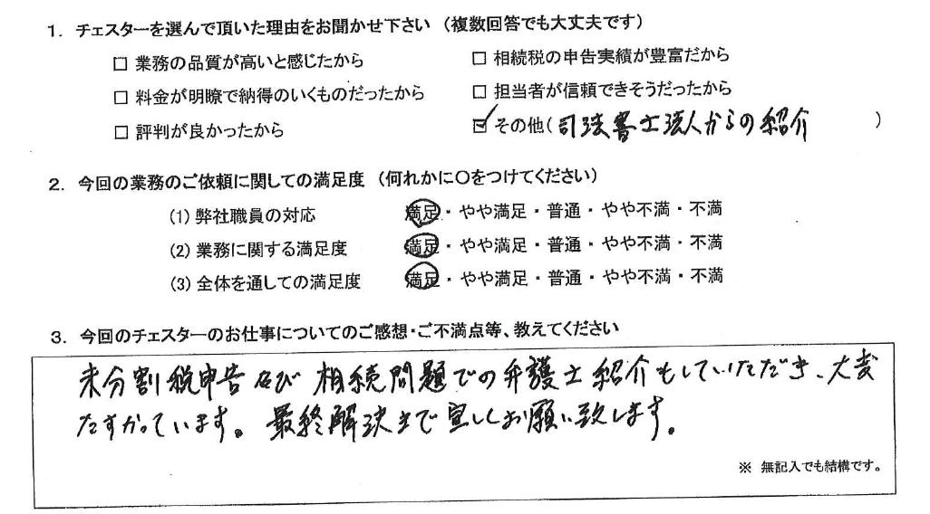 神奈川 50代・男性(No.756)