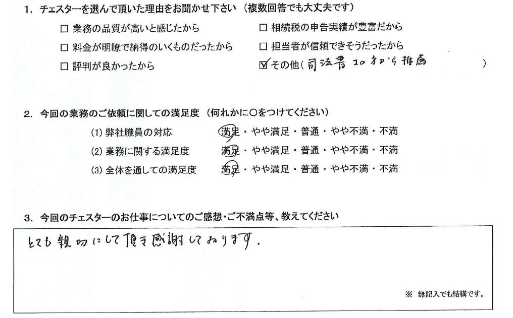 神奈川 50代・女性(No.775)