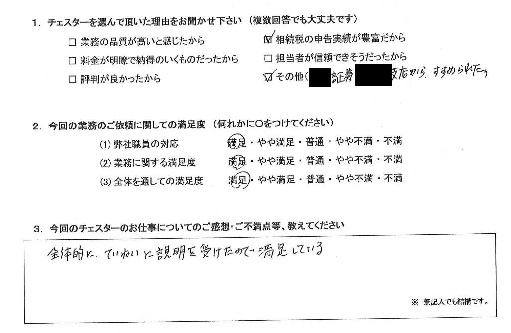 神奈川 60代・男性(No.795)