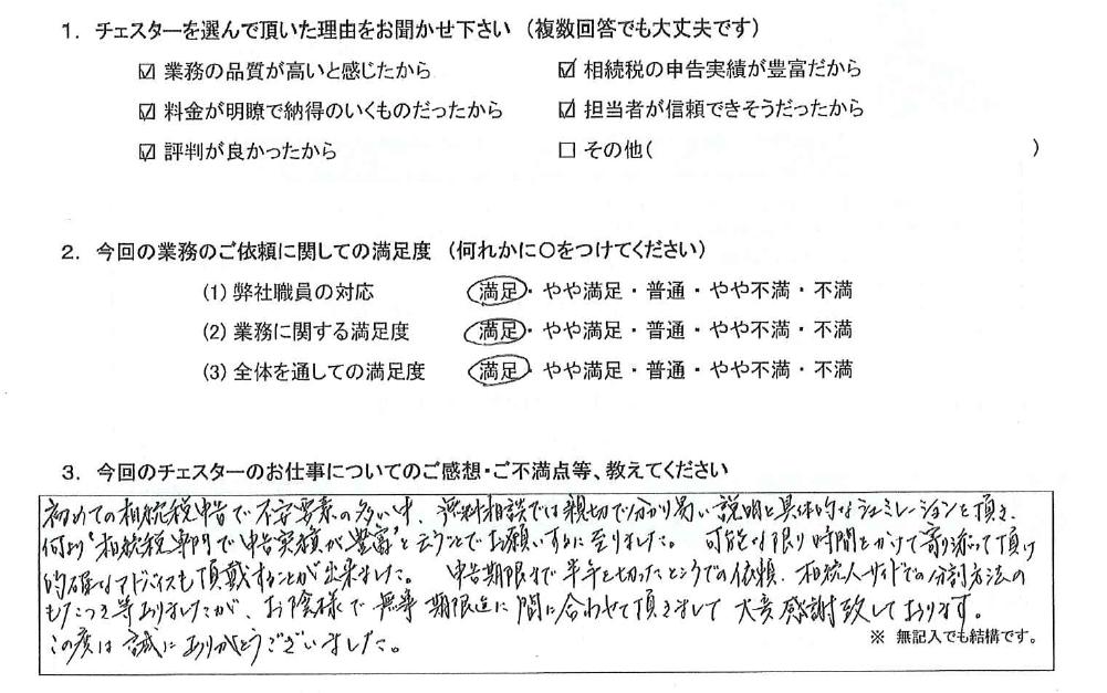 愛知 50代・女性(No.879)