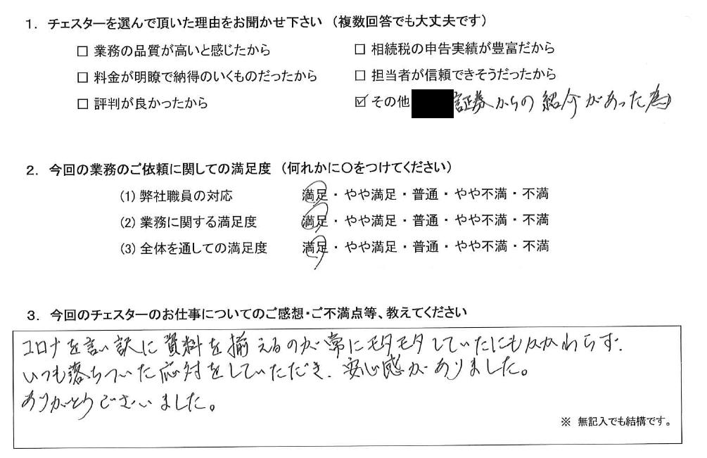 兵庫 50代・女性(No.1074)