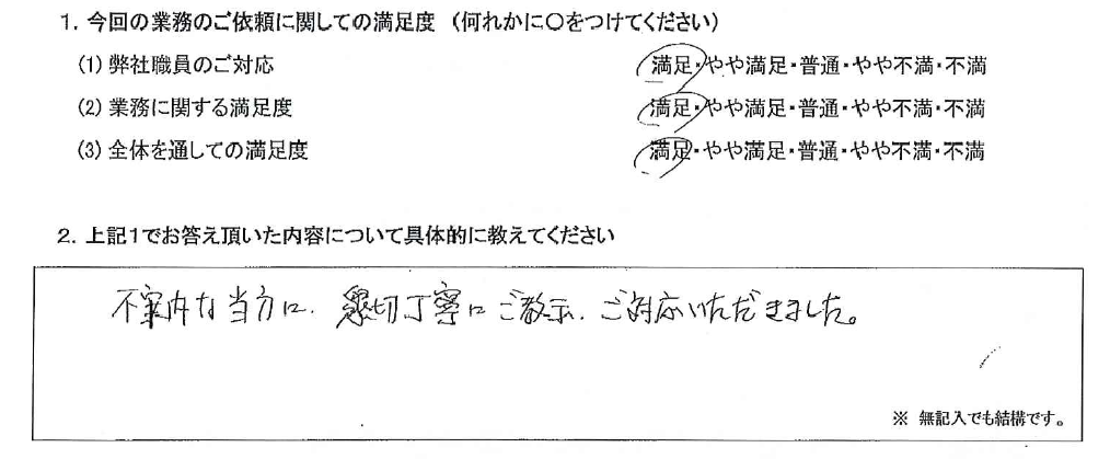 神奈川 50代・男性(No.596)