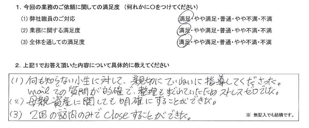 千葉 50代・男性(No.610)