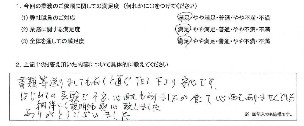 東京 60代・女性(No.630)