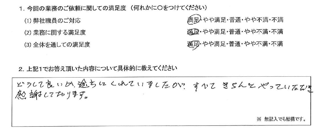 神奈川 70代・女性(No.519)