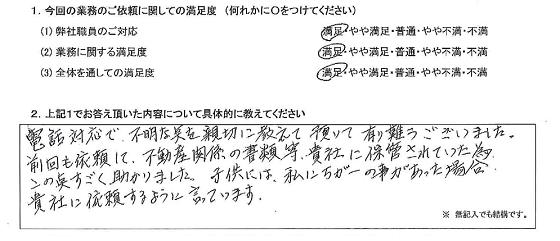 福岡 50代・男性(No.340)