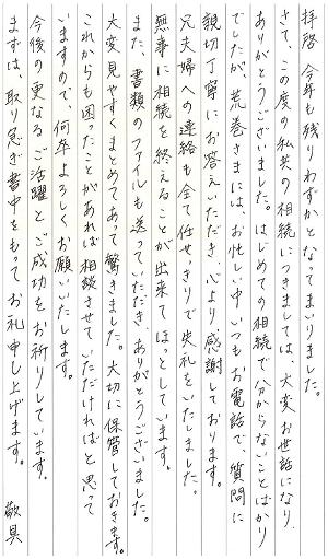 東京 40代・女性(No.027)